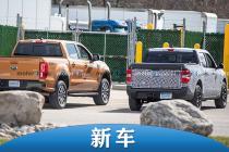 福特Maverick與Ranger同框 車身尺寸差距明顯