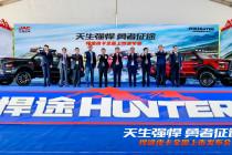 与用户和经销商一起打造中国第四代皮卡!江淮悍途上市媒体交流会纪实
