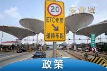 装ETC皮卡不称重 贵州高速试点信用免称重通行