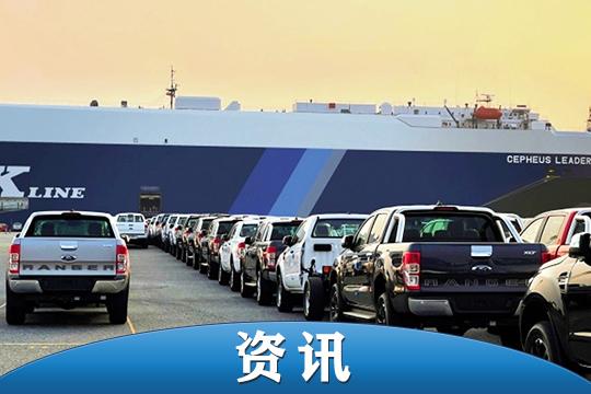 共计2910辆 福特泰国工厂皮卡出口量破纪录