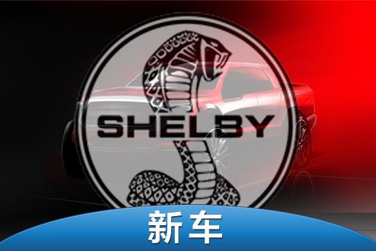 謝爾比要推兩款改裝自主皮卡 那SHELBY到底是個啥