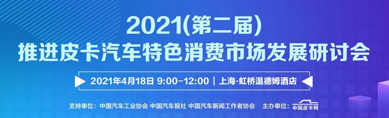 引领行业向上发展 第二届推进皮卡汽车特色消费市场发展研讨会即将召开