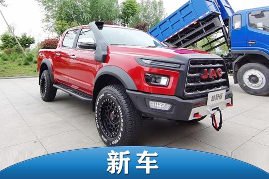 計劃5月份上市 預售16.8萬 江淮悍途越野版實車亮相