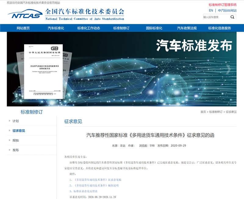 中国汽车新闻工作者协会兰祥家:加大对皮卡解禁、皮卡文化的传播