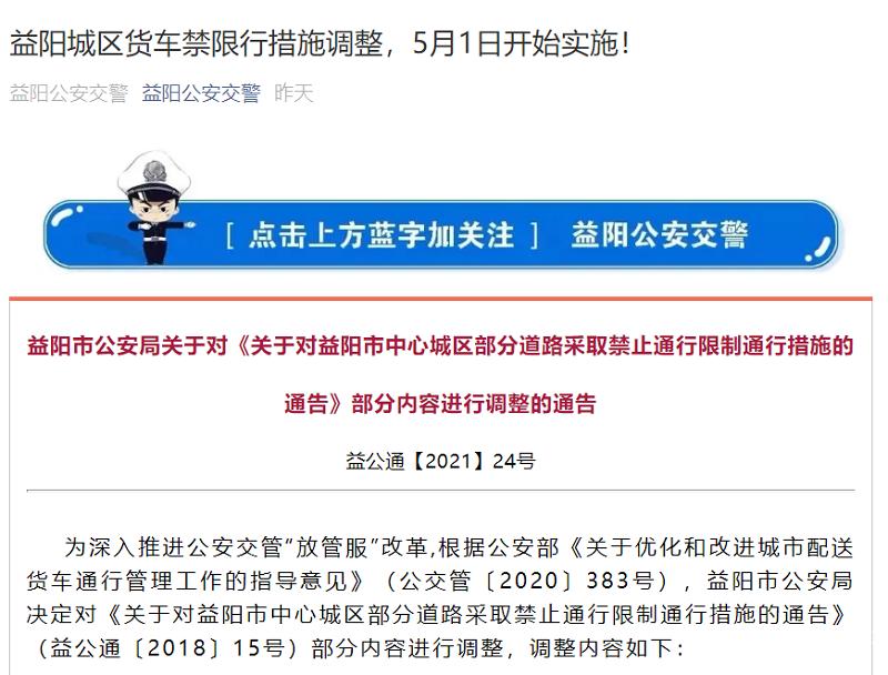 益阳放开皮卡进城限制 湖南加入皮卡解禁阵营