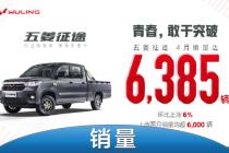 再次突破 五菱征途4月銷售6358輛