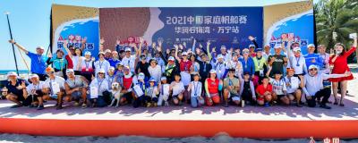 纳瓦拉2021中国家庭帆船赛扬帆起航