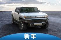 车重惊人 悍马EV皮卡整备质量或超4吨!