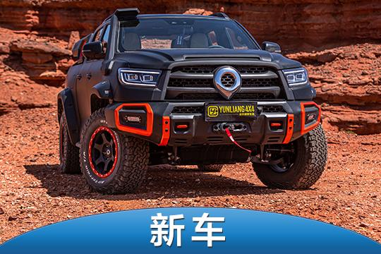 免费升级轮胎+送电动平盖 长城炮•黑弹7月中旬交付