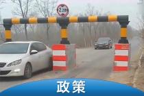 皮卡车主的福音 违规限高限宽设施将被整治