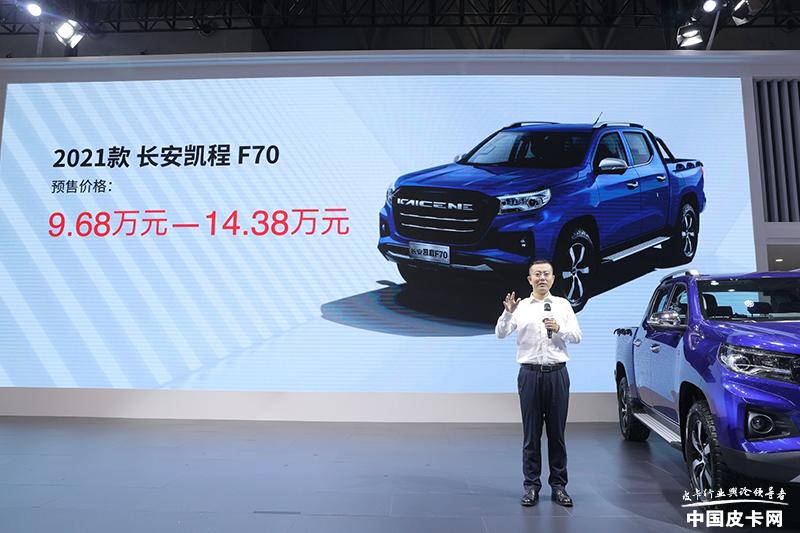 四大升级打造全球化产品 重庆车展群访长安凯程