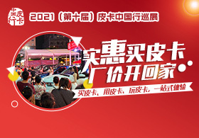 2021(第十届)皮卡中国行巡展