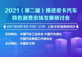 2021(第二届)皮卡发展研讨会