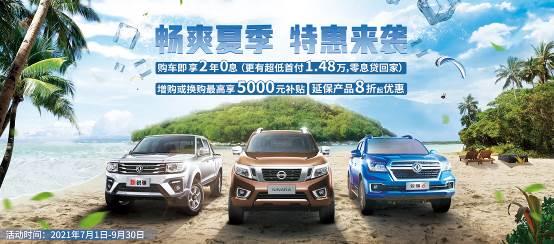 消夏避暑来看郑州日产 购车特惠给您清凉一夏