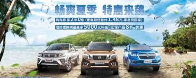 鄭州日產購車特惠一覽