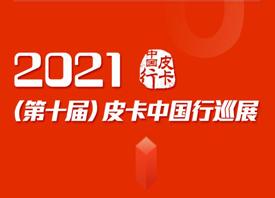 2021(第十屆)皮卡中國行