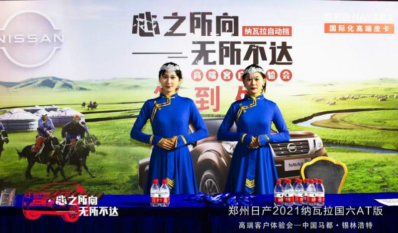 郑州日产纳瓦拉国际化高端品质赢得牧民青睐