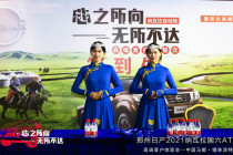 鄭州日產納瓦拉國際化高端品質贏得牧民青睞