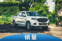 同比增長8% 上汽大通皮卡7月銷量2660臺