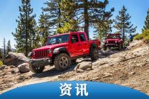 芯片短缺影響加劇 Jeep Gladiator皮卡宣布暫時停產