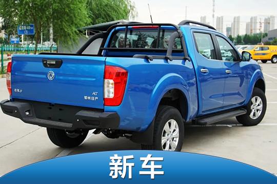 购车还送保养 郑州日产锐骐6平箱版开启预售