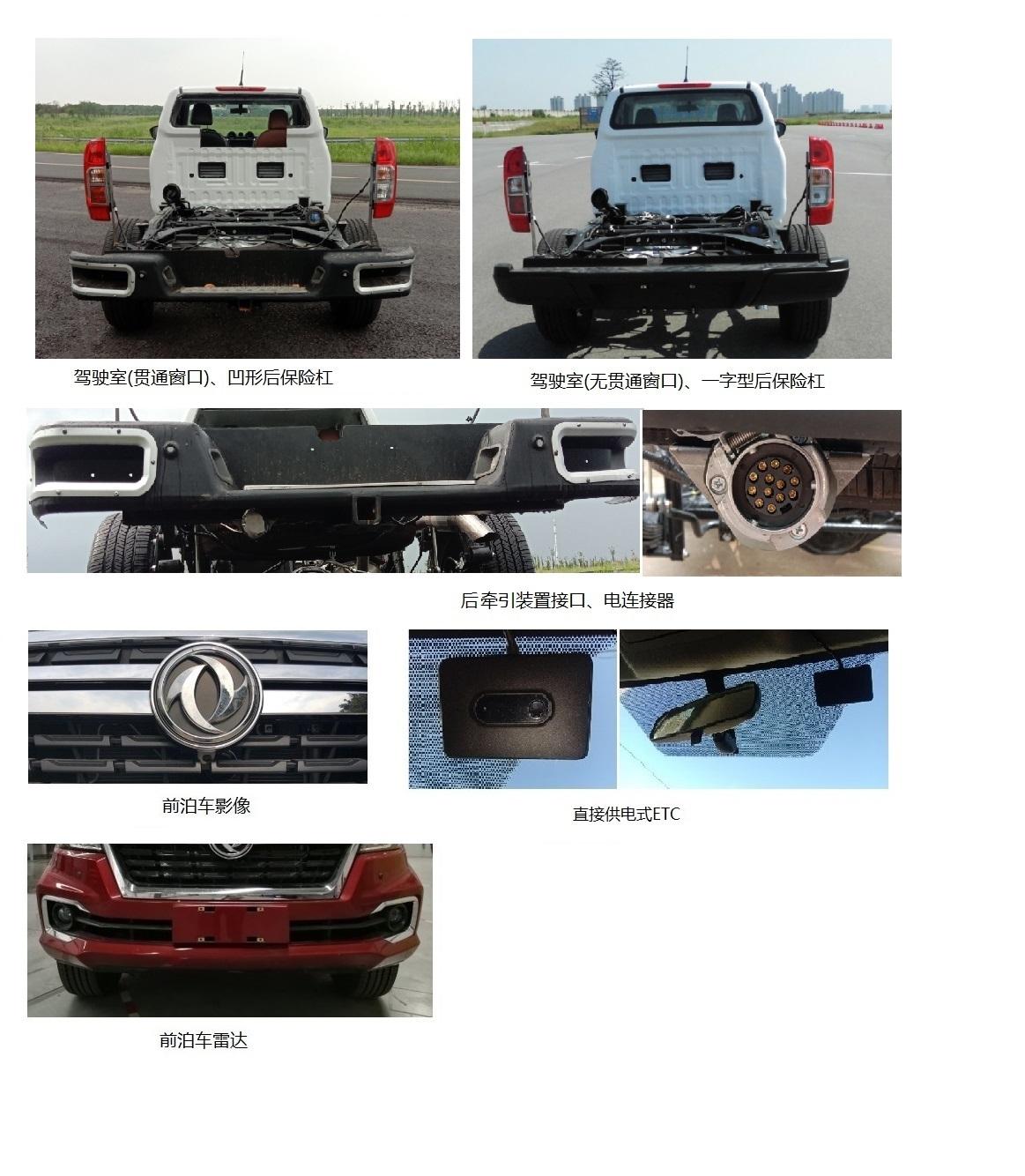 搭载M9T柴油发动机 锐骐6单排皮卡底盘工信部过审