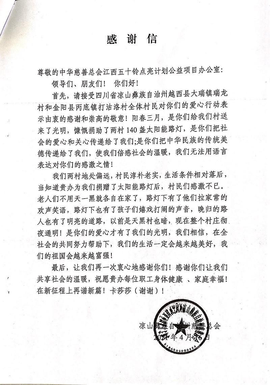 心灯点点亮中国 江西五十铃再捐百万公益善款