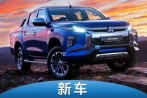 插电混动/与纳瓦拉同平台 全新三菱Triton最新消息曝光