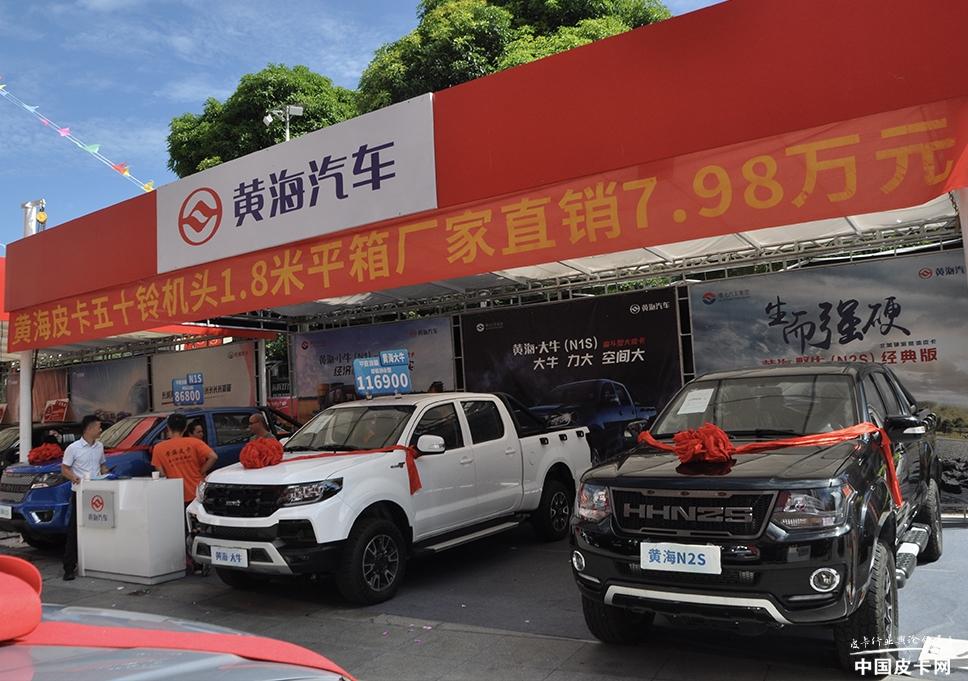 以牛之名发力  黄海汽车耀动皮卡中国行