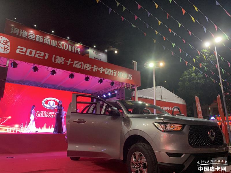 皮卡中国行河池站开幕,长城皮卡获最畅销品牌奖
