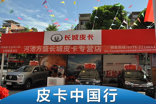 皮卡中國行河池站開幕,長城皮卡獲最暢銷品牌獎