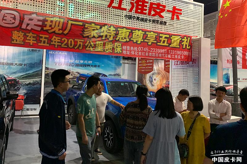 皮卡中国行走进怀化 江淮皮卡人气销量双丰收