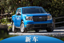 福特Maverick在南美开启销售 价格20万元起