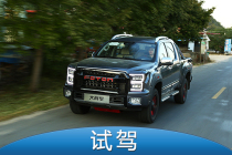 提供优化动力方案 试驾福田大将军G9柴油8AT