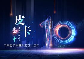 中国皮卡网喜迎成立十周年