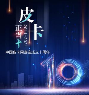 皮卡正当十,中国皮卡网喜迎成立十周年